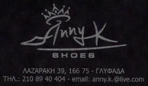ANNY K (ΚΙΡΙΜΛΗ ΑΝΝΑ & ΣΙΑ ΟΕ)