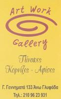 ART WORK GALLERY (ΒΛΑΧΟΥΛΗ ΑΝΙΛΑ)