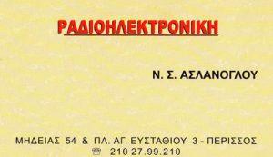 ΑΣΛΑΝΟΓΛΟΥ ΝΙΚΗ