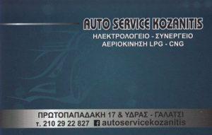 AUTOSERVICE Κ (ΚΟΖΑΝΙΤΗΣ ΜΟΝΟΠΡΟΣΩΠΗ ΕΠΕ)