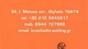 BRASILIA TRAVEL (ΑΦΟΙ ΛΑΖΑΡΗ ΟΕ)