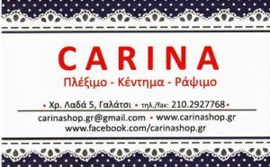 CARINA (ΤΕΝΤΕΓΙΑΝΝΗΣ)
