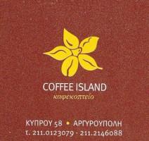 COFFEE ISLAND (ΠΡΑΣΑΣ ΒΑΣΙΛΕΙΟΣ)
