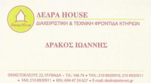 DEDRA HOUSE (ΔΡΑΚΟΥ Μ & Β ΟΕ)