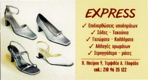 EXPRESS (ΠΑΠΑΔΟΠΟΥΛΟΣ ΧΑΡΑΛΑΜΠΟΣ)