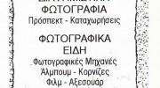 ΦΩΤΟ ΡΥΘΜΟΣ (ΣΤΑΜΑΤΟΠΟΥΛΟΣ  ΙΩΑΝΝΗΣ)