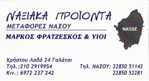ΜΑΡΚΟΣ ΦΡΑΤΖΕΣΚΟΣ & ΥΙΟΙ