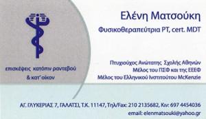 GALATSI PHYSIOCENTER