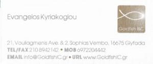GOLDFISH INC (ΚΥΡΙΑΚΟΓΛΟΥ ΕΥΑΓΓΕΛΟΣ ΜΟΝΟΠΡΟΣΩΠΗ ΕΠΕ)