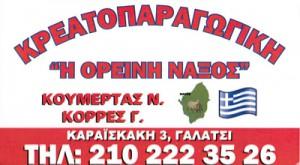 Η ΟΡΕΙΝΗ ΝΑΞΟΣ (ΚΟΥΜΕΡΤΑΣ ΝΙΚΟΛΑΟΣ & ΚΟΡΡΕΣ ΓΕΩΡΓΙΟΣ ΟΕ)