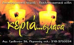 ΚΕΡΙΑ ΣΜΑΤΑ (ΔΗΜΟΠΟΥΛΟΣ ΝΙΚΟΛΑΟΣ)
