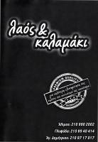 ΛΑΟΣ & ΚΑΛΑΜΑΚΙ (ΜΟΥΣΟΥΡΗ ΕΥΑΓΓΕΛΙΑ & ΣΠΑΝΟΥΔΗΣ ΑΝΑΣΤΑΣΙΟΣ ΕΠΕ)