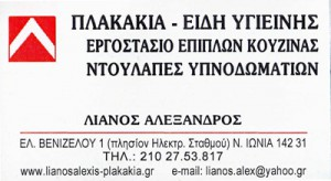 LIANOS DESIGN (ΛΙΑΝΟΣ ΑΛΕΞΑΝΔΡΟΣ)