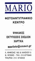 MARIO (ΤΖΩΡΤΖΑΤΟΣ ΜΑΡΙΟΣ)