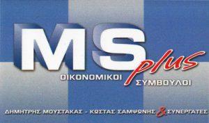 MS PLUS ΟΙΚΟΝΟΜΙΚΟΙ ΣΥΜΒΟΥΛΟΙ ΟΕ