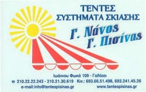 ΝΑΝΟΣ ΓΕΩΡΓΙΟΣ & ΠΙΣΙΝΑΣ ΓΕΩΡΓΙΟΣ