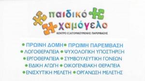 ΠΑΙΔΙΚΟ ΧΑΜΟΓΕΛΟ (ΣΤΕΡΓΙΟΥ ΑΓΓΕΛΙΚΗ)