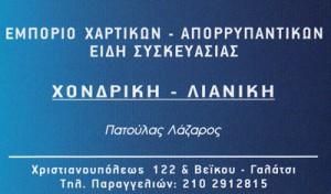 ΠΑΤΟΥΛΑΣ ΛΑΖΑΡΟΣ
