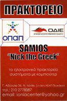 SAMIOS BET – CLUB NICK THE GREEK (ΣΑΜΙΟΣ ΓΕΩΡΓΙΟΣ)
