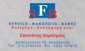 SFB (ΣΑΣΣΑΝΗΣ ΔΗΜΗΤΡΙΟΣ)