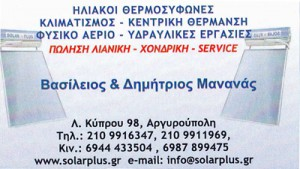 SOLAR PLUS (ΜΑΝΑΝΑΣ ΒΑΣΙΛΕΙΟΣ & ΔΗΜΗΤΡΙΟΣ)