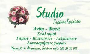 STUDIO ΕΙΡΗΝΗ ΚΥΡΙΤΣΗ