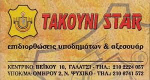 TAKOYNI STAR EXPRESS