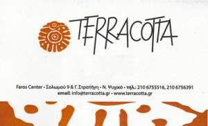 TERRACOTTA (ΜΠΑΚΟΓΙΑΝΝΗ Δ & ΣΙΑ ΟΕ)