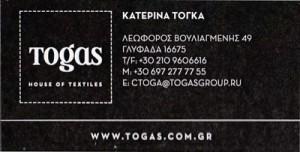 TOGAS INTERIORS (ΤΟΓΚΑ ΚΑΤΕΡΙΝΑ)