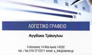 ΤΡΙΚΟΓΛΟΥ ΑΓΓΕΛΙΚΗ