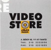 VIDEO STORE (ΒΕΡΟΥΛΗ ΜΑΓΔΑΛΗΝΗ)