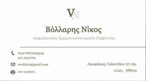 ΑΣΦΑΛΕΙΕΣ ΒΟΛΛΑΡΗΣ (ΒΟΛΛΑΡΗΣ ΝΙΚΟΛΑΟΣ)