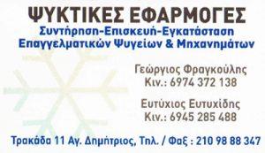 PRONICS (ΦΡΑΓΚΟΥΛΗΣ ΓΕΩΡΓΙΟΣ)