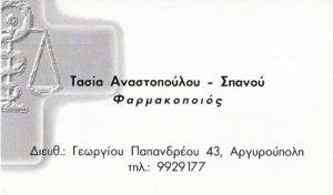ΑΝΑΣΤΟΠΟΥΛΟΥ ΤΑΣΙΑ