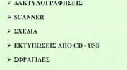 ΑΡΑΒΑΝΤΙΝΟΣ ΓΕΡΑΣΙΜΟΣ