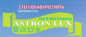 ASTRON LUX (ΜΠΙΣΤΟΛΑΣ ΚΩΝΣΤΑΝΤΙΝΟΣ)