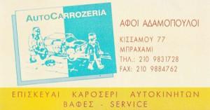 AUTO CARROZERIA (ΑΦΟΙ ΑΔΑΜΟΠΟΥΛΟΙ ΟΕ)