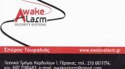 AWAKE ALARM (Ε ΣΙΑΡΚΟΣ – Σ ΤΟΥΡΑΛΙΑΣ ΟΕ)