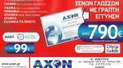 AXON (ΚΑΤΣΑΓΑΡΑΚΗΣ ΓΕΩΡΓΙΟΣ)