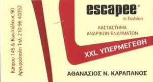 ESCAPEE (ΓΙΑΝΝΑΚΑΚΗ ΒΑΣΙΛΙΚΗ)