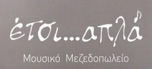 ΕΤΣΙ ΑΠΛΑ (ΣΑΡΙΔΗΣ ΙΩΑΝΝΗΣ – ΓΕΩΡΓΟΠΟΥΛΟΣ ΙΩΑΝΝΗΣ & ΣΙΑ ΟΕ)