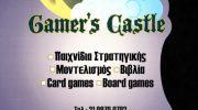 GAMER'S CASTLE (ΚΟΡΔΑΛΗΣ ΚΩΝΣΤΑΝΤΙΝΟΣ)