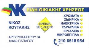 ΚΟΥΤΑΚΗΣ ΝΙΚΟΛΑΟΣ