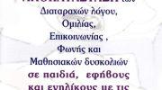 ΛΟΓΟΣΥΝΘΕΣΗ (ΚΟΥΤΟΥΚΤΣΗ ΔΗΜΗΤΡΑ)