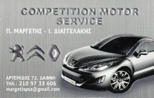 ΜΑΡΓΕΤΗΣ Π & ΔΙΑΓΓΕΛΑΚΗΣ I (Competition Motor Service)