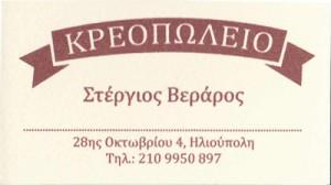 ΜΑΡΚΑΚΗ ΣΤΑΥΡΟΥΛΑ