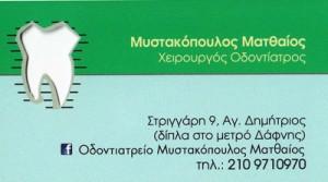 ΜΥΣΤΑΚΟΠΟΥΛΟΣ ΜΑΤΘΑΙΟΣ
