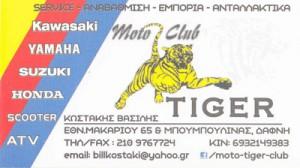 MOTO TIGER CLUB (ΚΩΣΤΑΚΗΣ ΒΑΣΙΛΕΙΟΣ)
