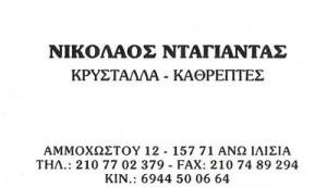 ΝΤΑΓΙΑΝΤΑΣ ΝΙΚΟΛΑΟΣ