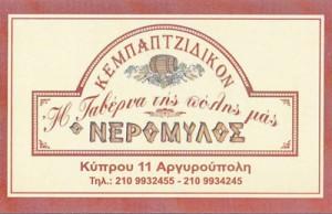 ΝΕΡΟΜΥΛΟΣ (ΑΝΑΡΓΥΡΟΣ ΦΩΤΗΣ ΟΕ)